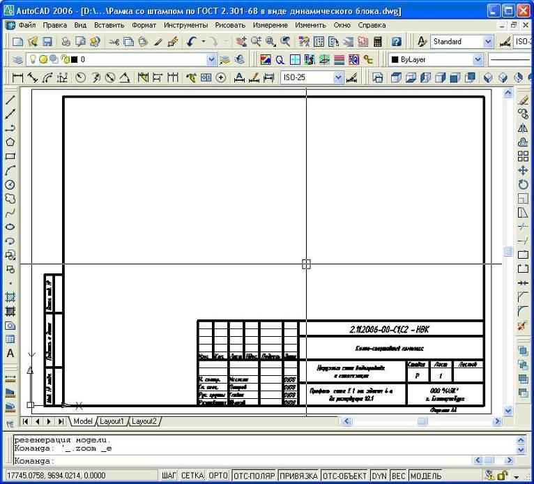 Распечатать чертежи формата А1 А0 и более экспресс