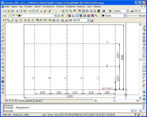 Рамка схемы складывания листов