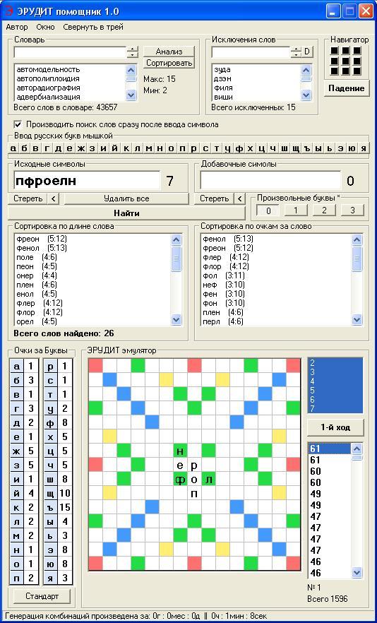 Игру Для Компьютера Эрудит