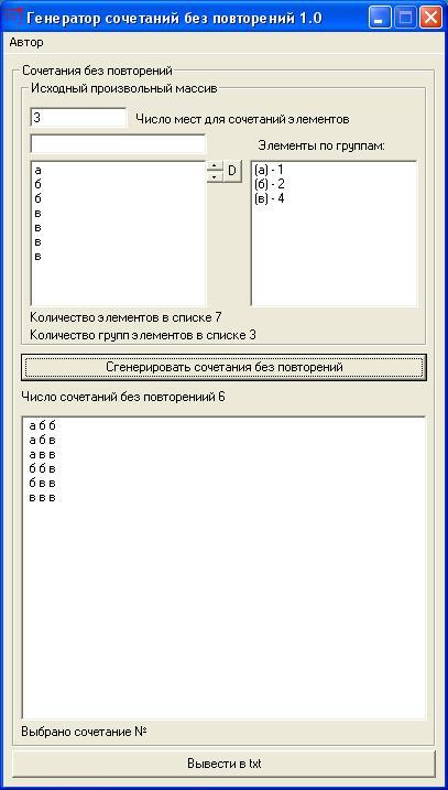 Как создать комбинацию чисел - Pos-volga.ru